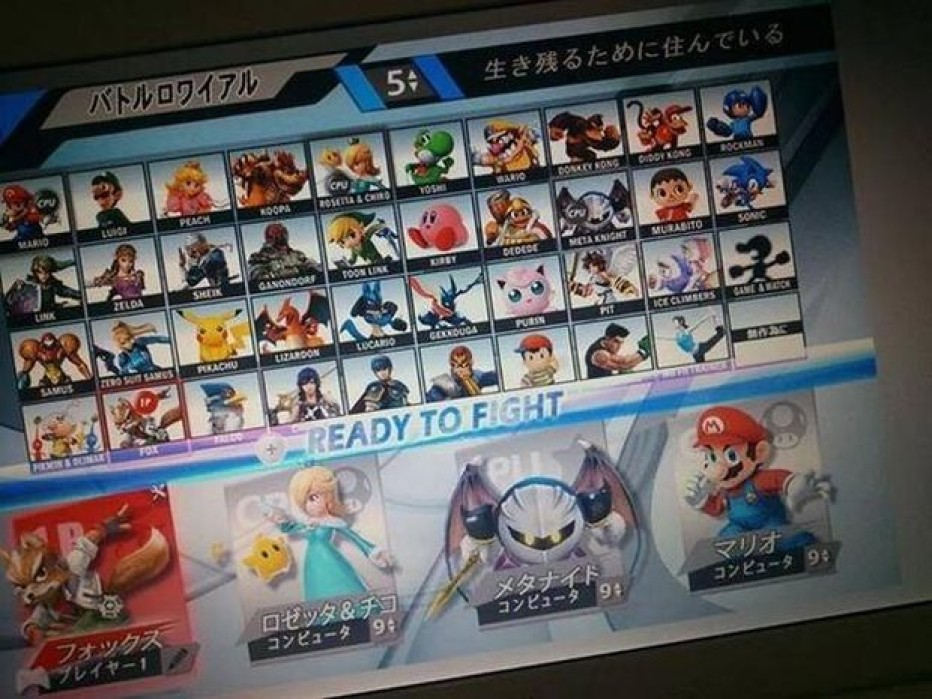 Super-Smash-Bros-Leaks-Gamers-Heroes-17.jpg