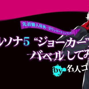 Catherine: Full Body Gets New Footage Featuring Persona 5's Joker