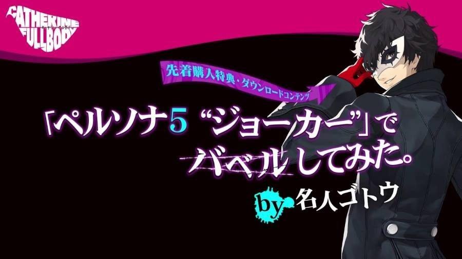 Catherine Full Body Persona 5 Joker - Gamers Heroes