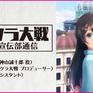 Project Sakura Wars to Get Livestream June 26