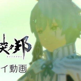 Oninaki Gets New Trailer Ahead of Release